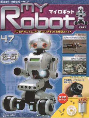 マイロボット47号表紙
