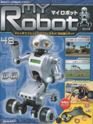 マイロボット48号表紙