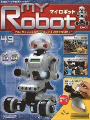 マイロボット49号表紙