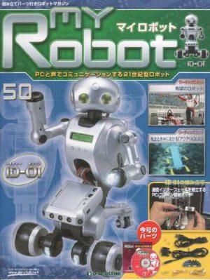 マイロボット50号表紙