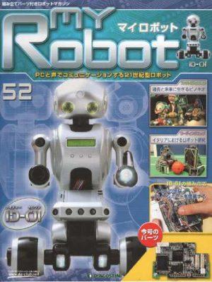 マイロボット52号表紙