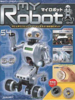 マイロボット54号表紙
