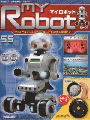 マイロボット55号表紙