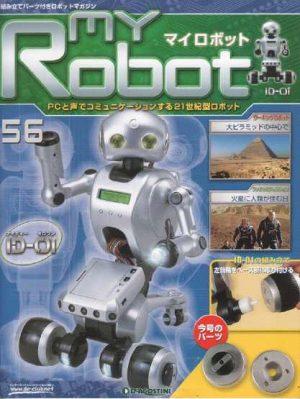 マイロボット56号表紙