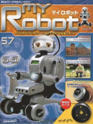 マイロボット57号表紙