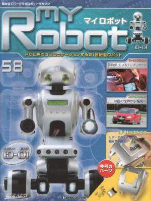 マイロボット58号表紙