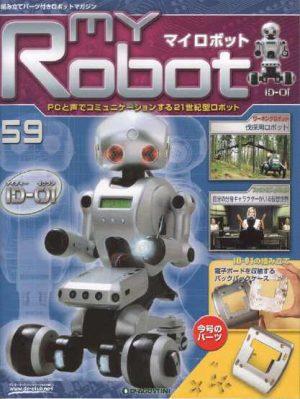 マイロボット59号表紙