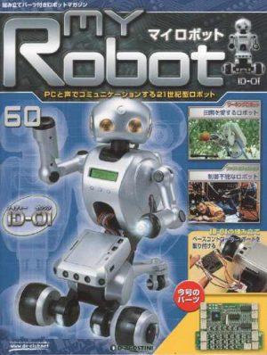 マイロボット60号表紙