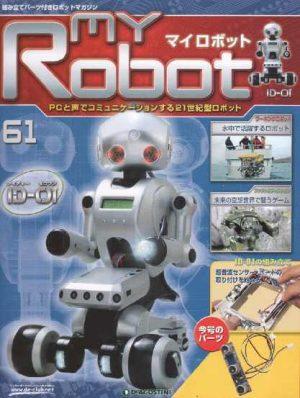 マイロボット61号