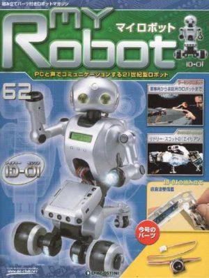 マイロボット62号表紙