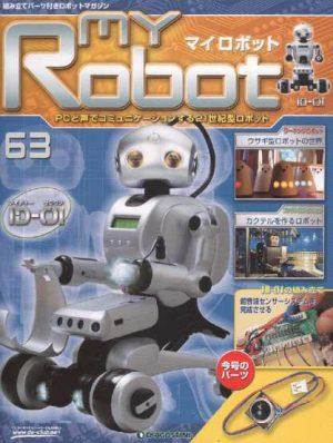 マイロボット63号表紙