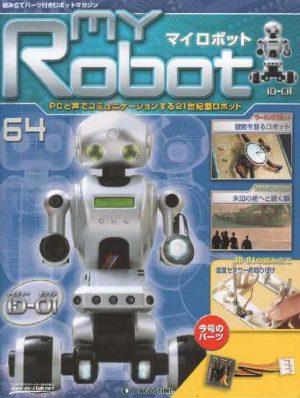 マイロボット64号表紙