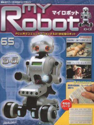 マイロボット65号表紙