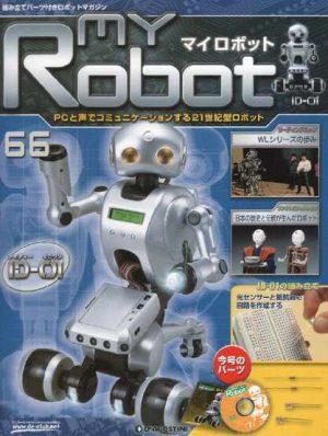 マイロボット66号表紙