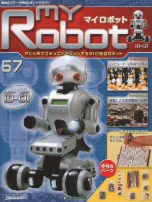 マイロボット67号表紙