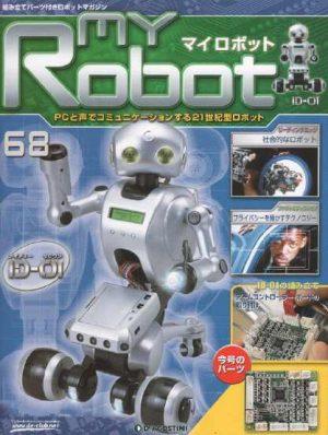マイロボット68号表紙