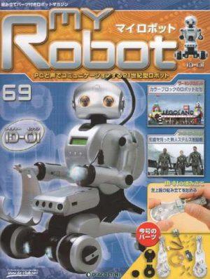 マイロボット69号表紙