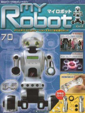 マイロボット70号表紙