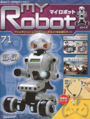 マイロボット71号表紙
