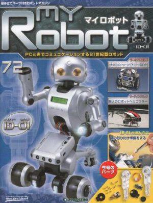 マイロボット72号表紙