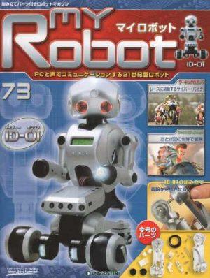 マイロボット73号表紙