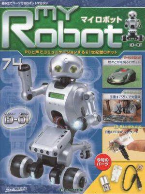マイロボット74号表紙