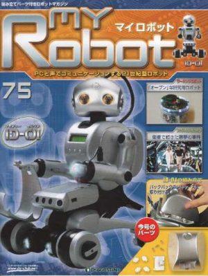 マイロボット75号表紙