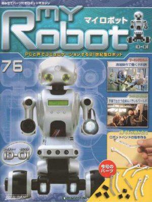 マイトボット76号表紙