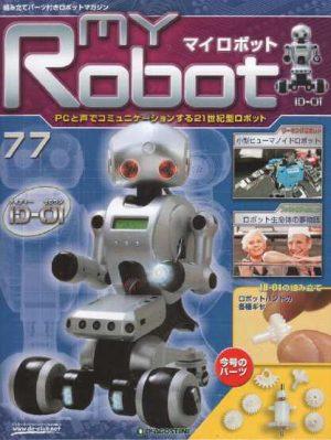 マイロボット77号表紙