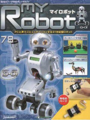 マイロボット78号表紙