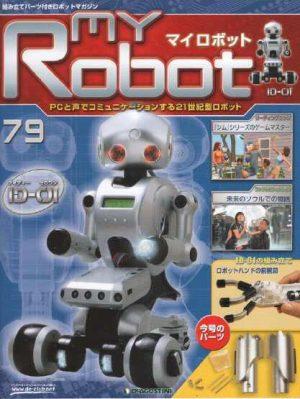 マイロボット79号表紙