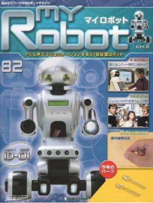 マイロボット82号表紙