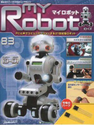 マイロボット83号表紙