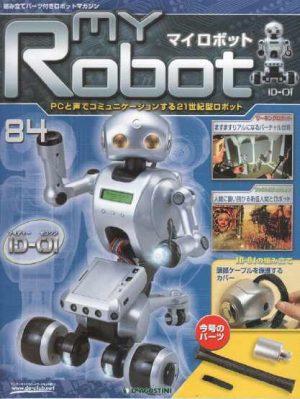 マイロボット84号表紙