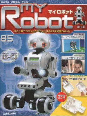 マイロボット85号表紙