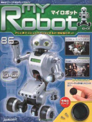 マイロボット86号表紙