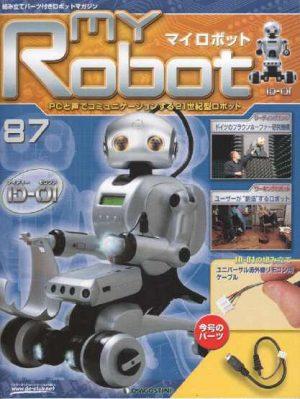 マイロボット87号表紙