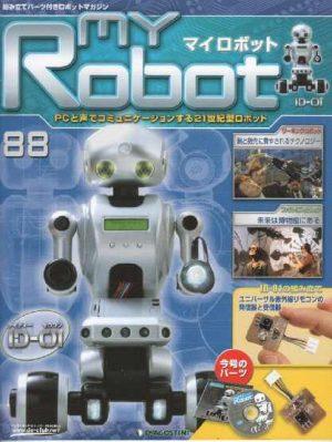 マイロボット88号表紙