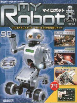 マイロボット90号表紙