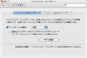 OSXアップデート01