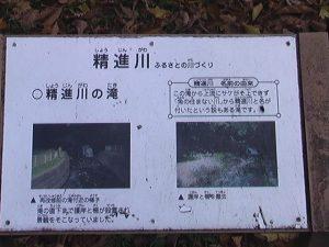 精進川の滝 看板