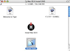 XCodeインストール01