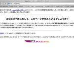 ウェブサーバアプリApache(アパッチ)の設定〜MacOSX自宅サーバ構築その5