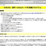 KAKASIのインストール〜MacOSX自宅サーバ構築その14