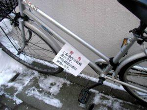 警告の紙が貼られて自転車