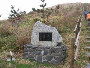 球島山駐車場の石碑