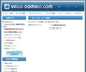 value domain NS02