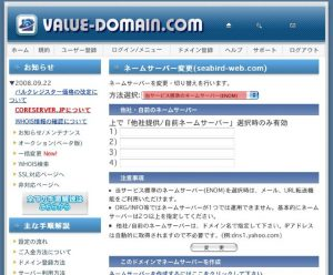 value domain NS03