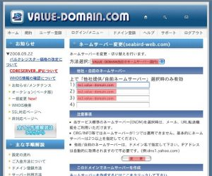 value domain NS04