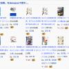 Amazon Web サービス Access Key ID 取得 〜MacOSX自宅サーバ構築その40